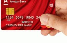 Как заказать дебетовую карту Альфа-Банк онлайн