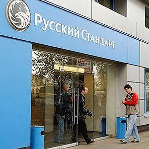 Как оформить кредитную карту Русский Стандарт