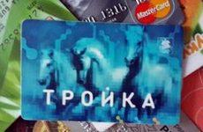 Как пополнить «Тройку» с банковской карты через интернет