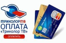 Оплата Триколор ТВ через интернет банковской картой