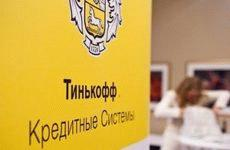Отзывы о кредитных картах Тинькофф Банк