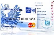 Зарплатная карта «Почта Банка»