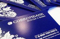 Как оформить онлайн заявку на кредитную карту Совкомбанк