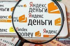 Как получить займы на Яндекс.Деньги без привязки карты