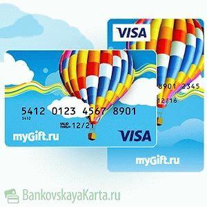 Как проверить баланс и активировать карту mygift.ru