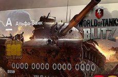 Карта «Ворлд оф Танк» от Альфа-Банка