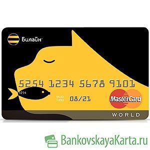 Карта Билайн «MasterCard World»