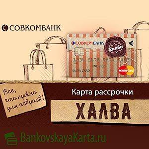 Карта рассрочек «Халва» от Совкомбанк