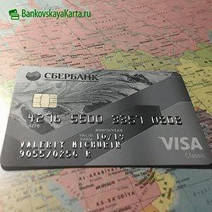 Стоимость обслуживания карты Сбербанка VISA Classic