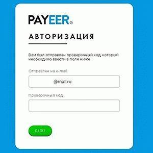 Ваш кошелек в платежной системе Payer.com