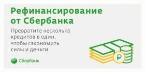 Рефинансирование по программе Сбербанка
