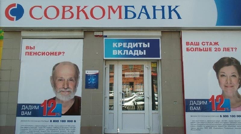 Как оформить кредит пенсионеру в Совкомбанке