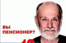 Условия кредита в Совкомбанке для пенсионеров