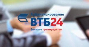 Рефинансирование по программе ВТБ 24