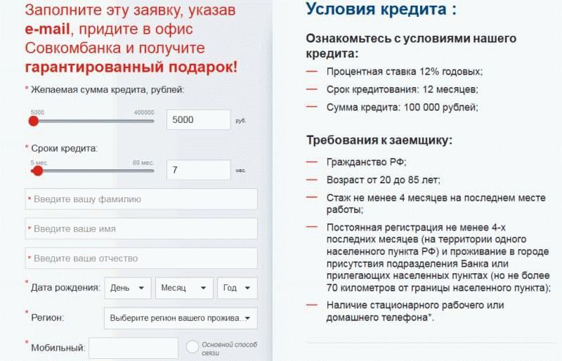 Ставки по процента для пенсионеров в Совкомбанке