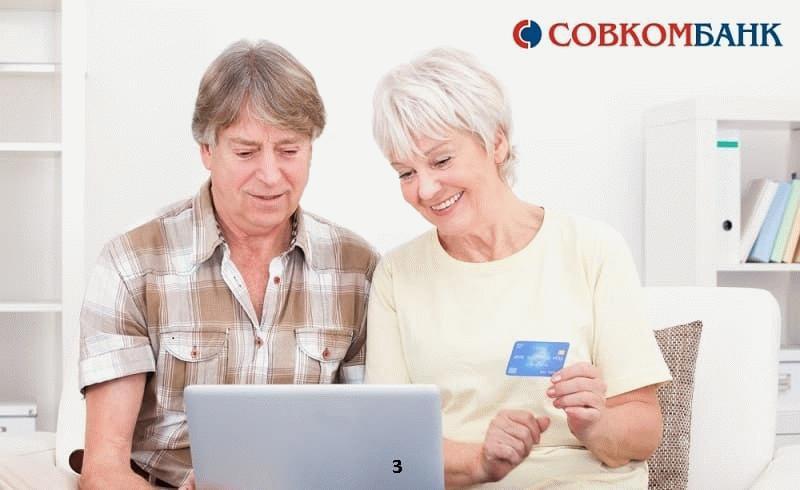 Условия для получения кредита пенсионерами в Совкомбанке