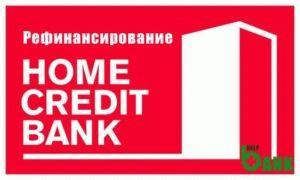 Рефинансирование по программе Хоум Кредит Банка