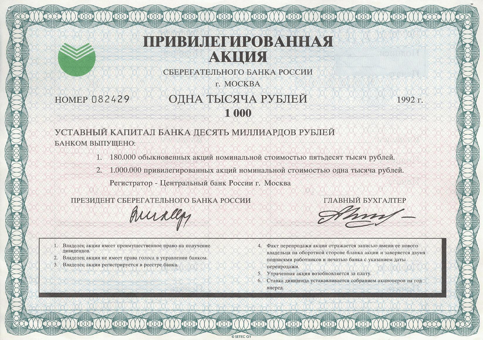 сертификат на привилегированные акции Сбербанка
