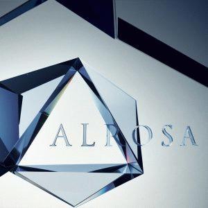 Курс стоимости акций Алроса на сегодня