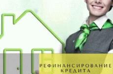 Онлайн заявка на рефинансирование потребительских кредитов в Сбербанке