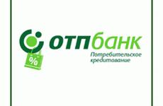 Как оформить кредитную карту «ОТП Банк» на выгодных условиях