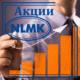 Котировки акций НЛМК на сегодня