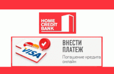Оплата кредита онлайн и без комиссии в «Банк Хоум Кредит»