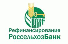 РоссельхозБанк – рефинансирование кредитов других банков