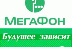 Цена на акции ПАО «МегаФон»