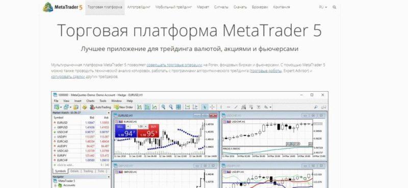 Торговая платформа MetaTrader5