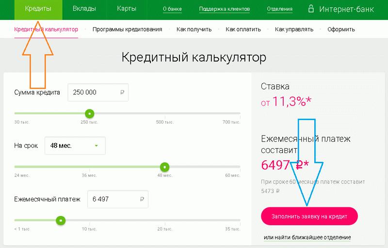 Официальный сайт крупнейшего российского банка - Ренессанс