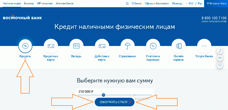 Официальный сайт российского банка Восточный