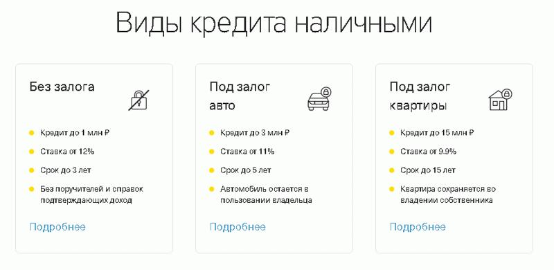 Официальный сайт российского банка Тинькофф