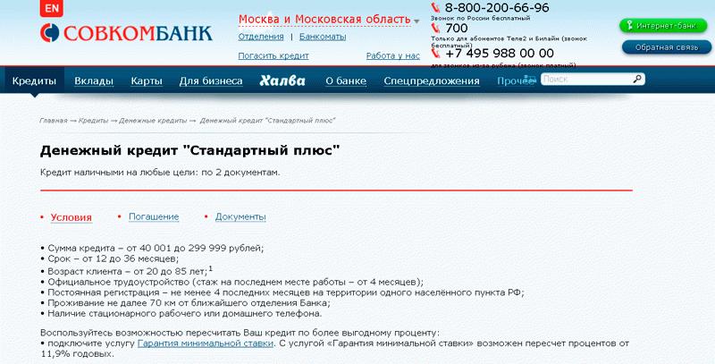 Официальный сайт российского банка Совкомбанк