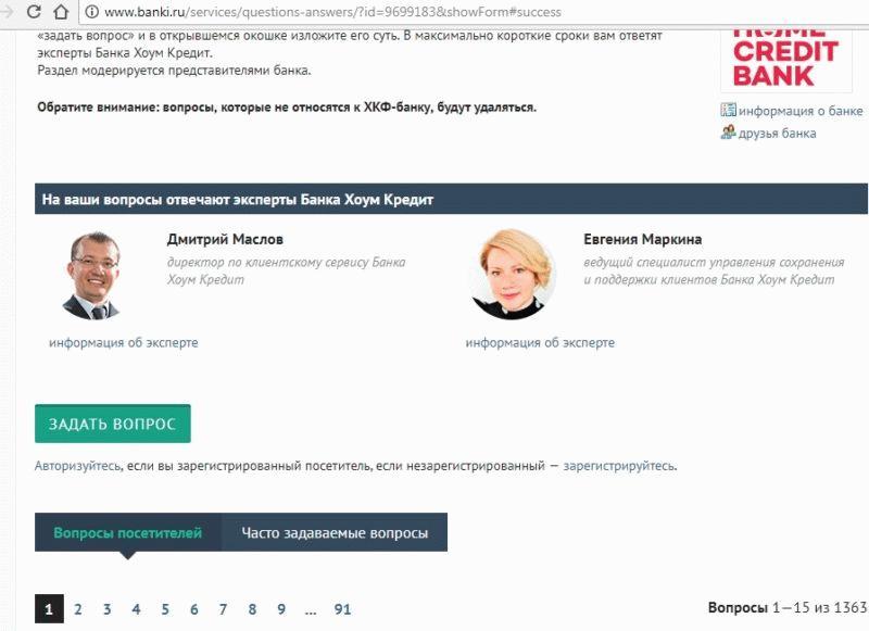 Кто дает ответы при пользовании порталом Банку.ру