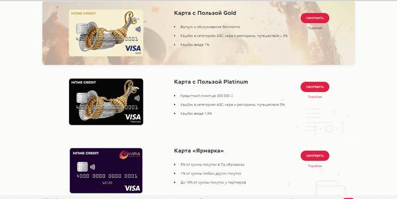 три вида кредитных карт