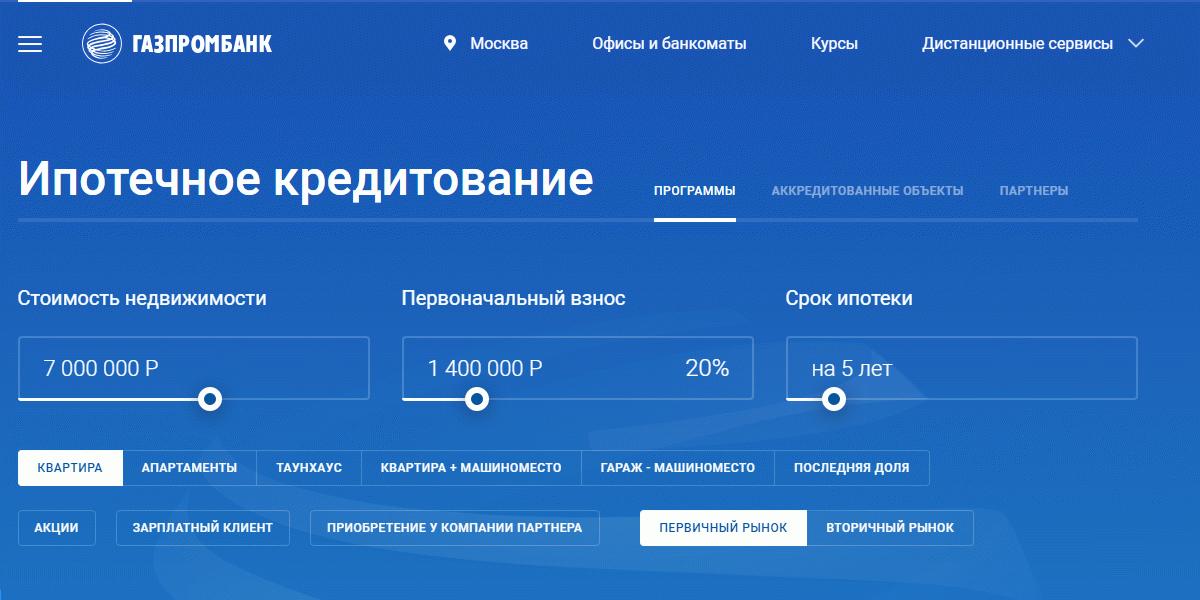 Ипотечное кредитование в Гаспромбанке