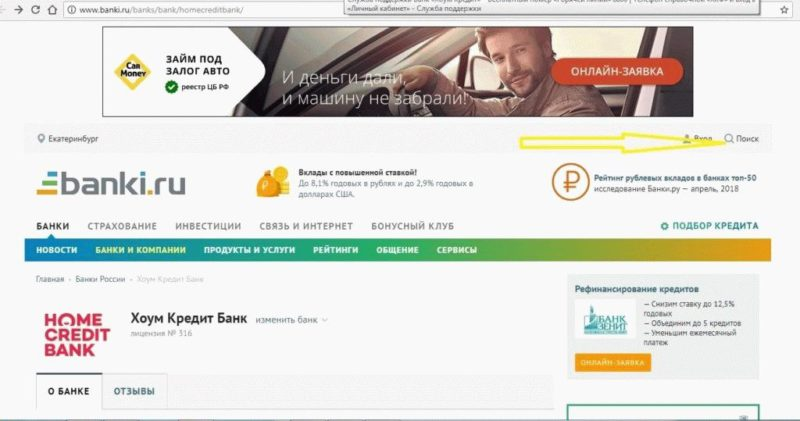 Сервис для отправки вопросов на сайте www.banki.ru