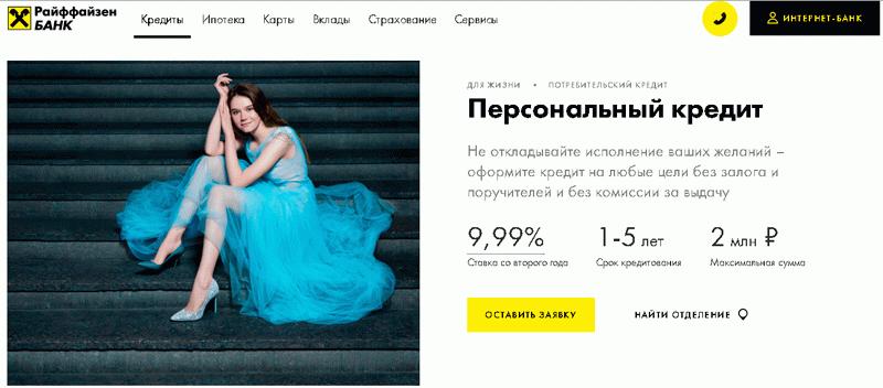 Официальный сайт одного из крупнейших российских банков Райффайзен