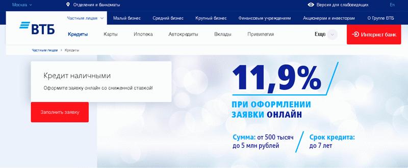 Официальный сайт ВТБ банка