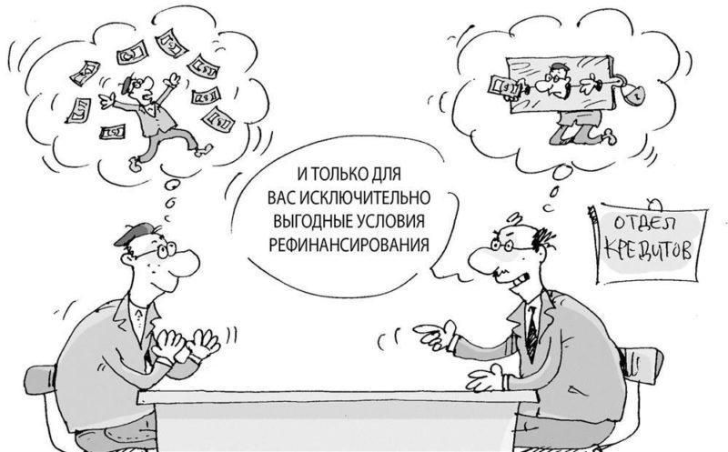 рефинансирование