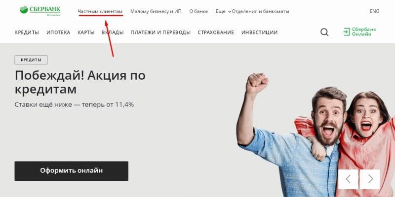 """раздел """"Частным клиентам"""" на сайте Сбербанка"""