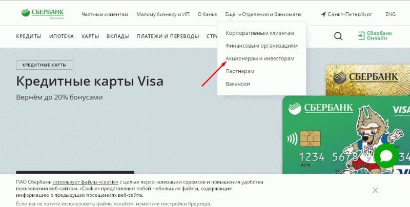 "раздел ""Акционерам и инвесторам"" на сайте банка"