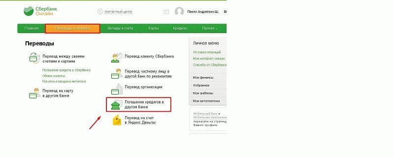 """Выбор нужного раздела в """"Сбербанк-онлайн"""""""