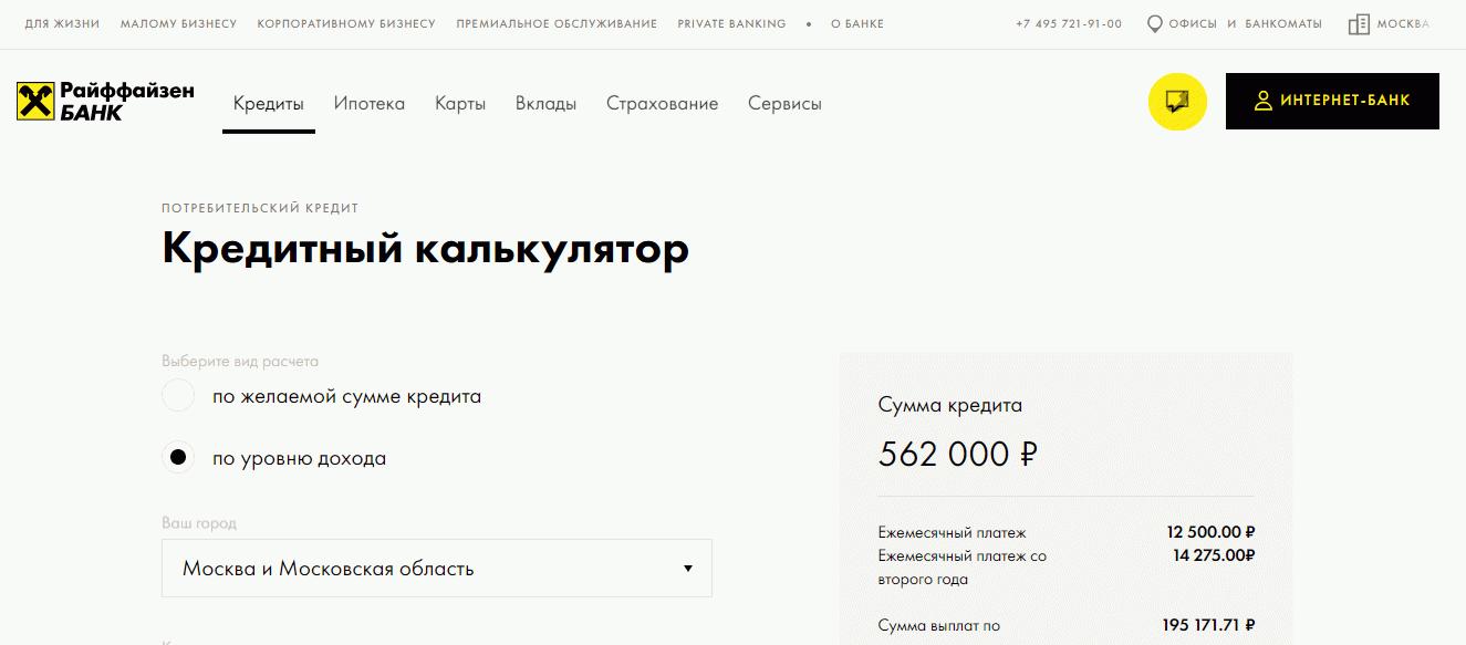 Кредитный калькулятор на сайте Райффайзенбанк