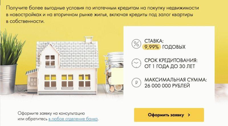 Рефинансирование ипотеки в Райффайзенбанке