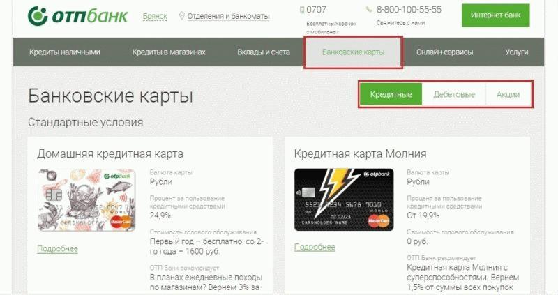 Порядок оформления кредитной карты