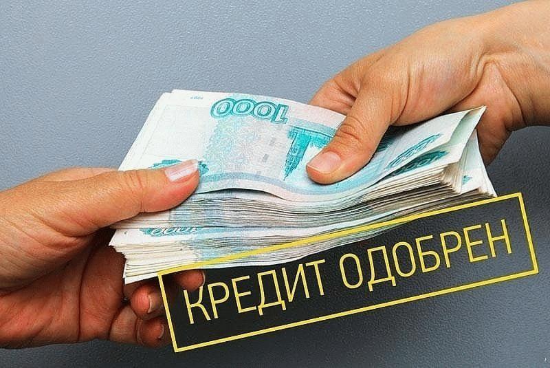 Получение денег по кредиту