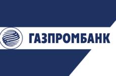«Газпромбанк» — рефинансирование кредитов других банков
