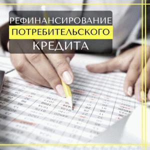 Выгодное рефинансирование потребительского кредита. Рекомендации эксперта